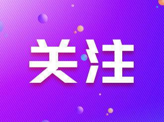 临江市公安局通告